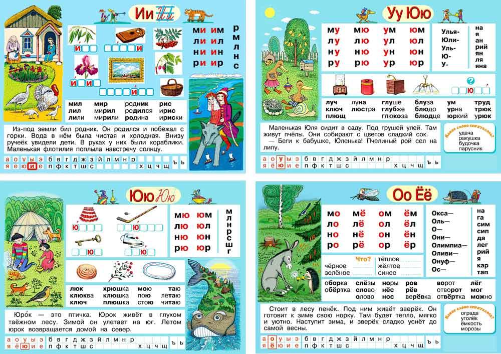 Карточки по обучению грамоте. 1 класс.